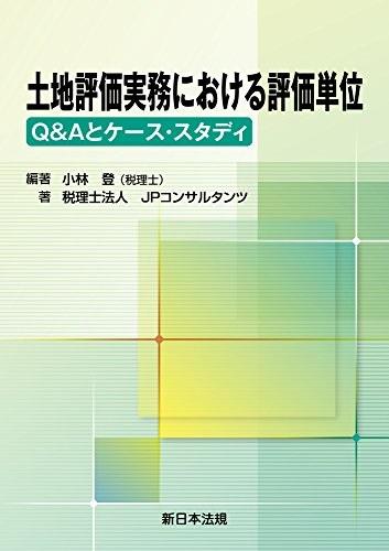 土地評価実務における評価単位(Q&Aとケーススタディ)